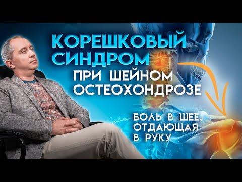 Medicament pentru tratamentul durerilor de umăr