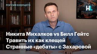 Никита Михалков vs Билл Гейтс, травить их как клещей, странные «дебаты» с Захаровой