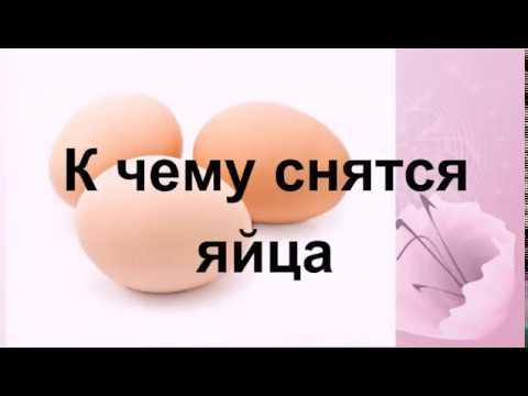 К чему снятся яйца.Сонник от Ирины