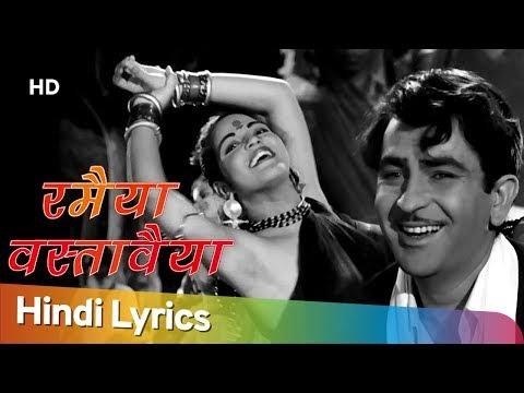 Lyrical (HD) | Ramayya Vastawaiyya  | Shree 420 | Raj Kapoor | Nargis | Bollywood Classic Songs
