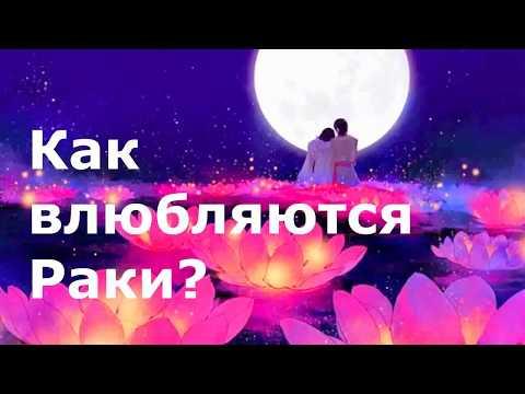 💕 КАК ВЛЮБЛЯЮТСЯ РАКИ? 🌸 КАКОЙ ПОДАРОК ОНИ ОЦЕНЯТ? ♋