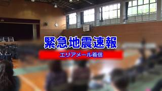 日本學校學生手機同時發出地震速報PWS簡訊超壯觀很有預警效果警報音會說日文