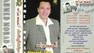 احمد مراد انتى من طريق Ahmed morad Enty Men tarek تحميل MP3