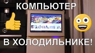 🔥ВСТРАИВАЕМ КОМП В ХОЛОДИЛЬНИК TOP DIY👍