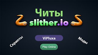 Читы Slither.io