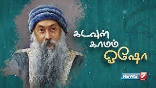 யார் இந்த ஓஷோ? | ஒஷோவின் கதை | Osho Rajneesh Life History | Acharya Rajneesh