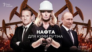 Російська нафта для куми Путіна Оксани Марченко || СХЕМИ №184