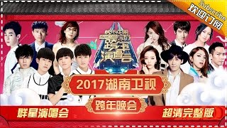 Video : China : New Year's Eve 2017 countdown pop concerts