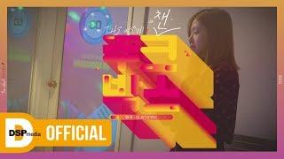 [Special] APRIL(에이프릴) 채원 - 뚜두뚜두(DDU-DU-DDU-DU)