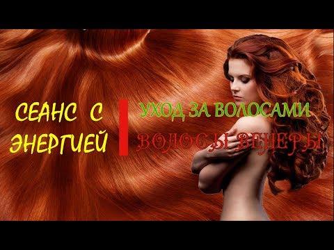 Мантра от облысения - Паразиты причина выпадения волос