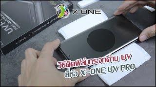 รีวิว วิธีติดฟิล์มกระจกUV แบบด้าน ยี่ห้อ X One UV Pro Full Glue   Gadgetzone