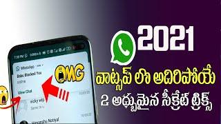 Two Amazing WhatsApp tricks in 2021 ll WhatsApp tips and tricks in Telegu by net India