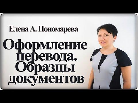 Как оформить перевод работника - Елена А.Пономарева