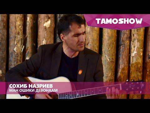 Сохиб Назриев - Ман ошики девонаам (Клипхои Точики 2016)