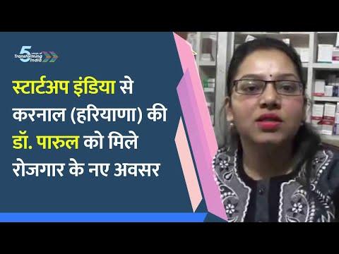 स्टार्टअप इंडिया से डॉ पारुल को मिले रोजगार के नए अवसर