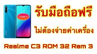 รับมือถือฟรี Realme C3 ไม่ต้องจ่ายค่าเครื่อง ปกติ 3999 บาท รับฟรีได้เลย