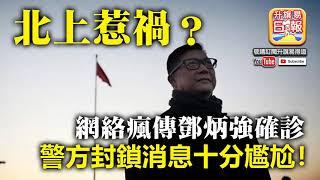 8.5 【北上惹禍?】 網絡瘋傳鄧炳強確診,警方封鎖消息十分尷尬!