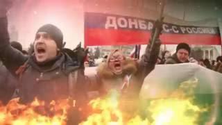 Донбасс не встанет на колени (Реп)