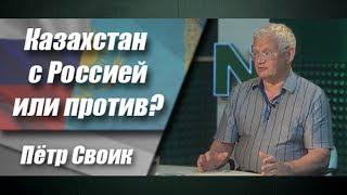 Казахстан с Россией или против?