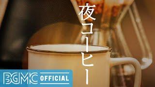 夜コーヒー: Pleasing Jazz Music - Coffee Shop Relaxed Background Music for Reading, Studying, Unwinding