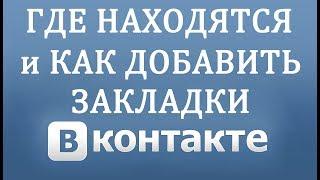 Как Добавить Закладки Вконтакте с Компьютера и Где они Находятся