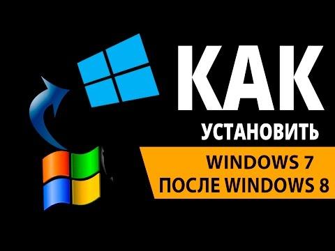 установить windows 7 после windows 8 / install windows 7 windows 8 after