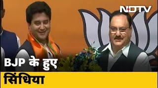 कांग्रेस नेता ज्योतिरादित्य सिंधिया (Jyotiraditya Scindia) ने बुधवार को भारतीय जनता पार्टी का दामन थाम लिया. बीजेपी अध्यक्ष जेपी नड्डा ने सिंधिया को बीजेपी की सदस्यता दिलाई. कांग्रेस को जबरदस्त झटका देते हुए पार्टी के प्रमुख युवा नेता ज्योतिरादित्य सिंधिया ने पार्टी से त्यागपत्र दे दिया था. सिंधिया के साथ ही उनके समर्थक पार्टी के 21 विधायकों के इस्तीफे से राज्य की कमलनाथ सरकार पर संकट के बादल मंडराने लगे हैं. ऐसी अटकले हैं कि सिंधिया को राज्यसभा का टिकट दिया जा सकता है और उन्हें केंद्रीय मंत्री बनाया जा सकता है.   NDTV India is a 24-hour Hindi news channel. NDTV India established its image as one of India's leading credible news channels, and is a preferred channel by an audience which favours high quality programming and news, rather than sensational infotainment.    NDTV India's popular shows revolve around: news, politics, economy, sports, panel discussions with eminent personalities and noteworthy commentaries.  NDTV इंडिया भारत का सबसे निष्पक्ष और विश्वसनीय हिंदी न्यूज़ चैनल है. NDTV इंडिया पर आप पॉलिटिक्स, बिजनेस, स्पोर्ट्स और बॉलीवुड से जुड़ी ताज़ा ख़बरें देख सकते हैं. सबसे निष्पक्ष और विश्वसनीय लाइव ख़बरों के लिए हमारे साथ बने रहें.  देखें NDTV इंडिया लाइव, फ़्री डिश पर चैनल नं 45  चैनल सब्सक्राइब करें : https://www.youtube.com/user/ndtvindia हमारे फेसबुक पेज को लाइक करें : https://www.facebook.com/NDTVIndia हमें ट्विटर पर फॉलो करें : https://twitter.com/ndtvindia NDTV Apps डाउनलोड करें : http://www.ndtv.com/page/apps अन्य वीडियो देखें : https://khabar.ndtv.com/videos