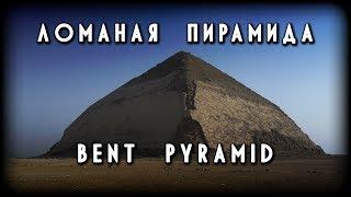 Ломаная пирамида - Bent Pyramid