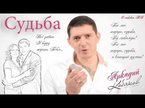 """Аркадий Кобяков - """"Судьба"""""""