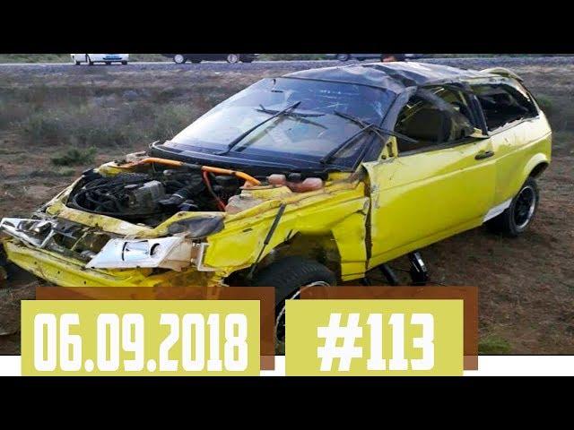 Новые записи АВАРИЙ и ДТП с видеорегистратора #113 Сентябрь 06.09.2018