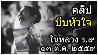 """คลิปบีบหัวใจ เพื่อ """"ประเทศไทยจะต้องเข้มแข็ง เพื่อในหลวง"""""""
