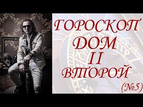 Гороскоп любовный на 2017 козерог мужчина