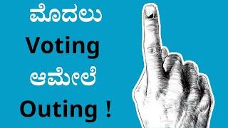 Lok Sabha Elections 2019: ರಜೆ ಸಿಕ್ತು ಅಂತ ಟ್ರಿಪ್ ಗೆ ಹೋಗದೆ ದಯವಿಟ್ಟು Vote ಮಾಡಿ !