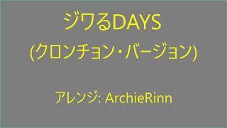 「ジワるDAYS」 Jiwaru Days - AKB48 / Keroncong (クロンチョン) version 【カラオケ】