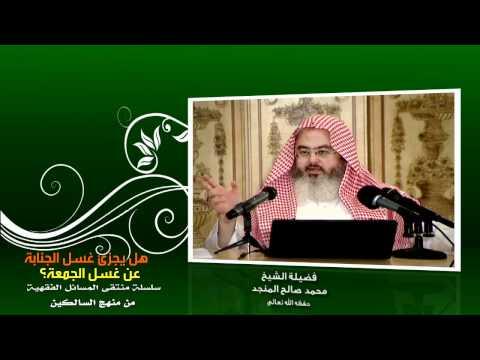هل يجزئ غسل الجنابة عن غسل الجمعة؟ ~ محمد المنجد