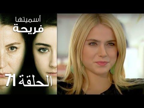 Asmeituha Fariha   اسميتها فريحة الحلقة 71 mp3 yukle - mp3.DINAMIK.az