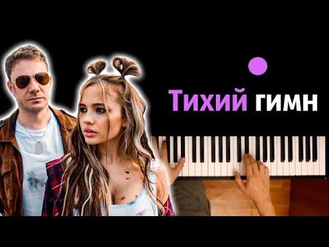 KARNA.VAL - Тихий Гимн (feat. DJ SMASH ) ● караоке | PIANO_KARAOKE ● ᴴᴰ + НОТЫ & MIDI
