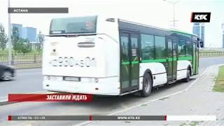В Астане исчезли автобусы
