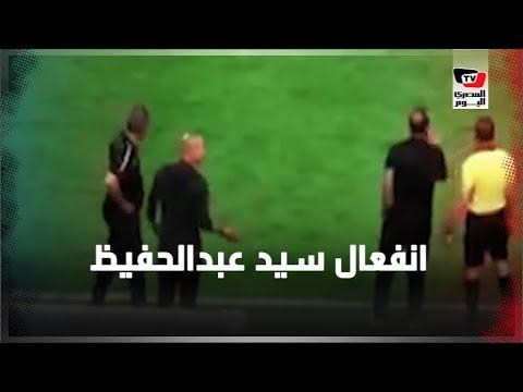 انفعال سيد عبدالحفيظ ولاسارتي على جهاد جريشة بعد عدم احتسابه ركلة جزاء للأهلي