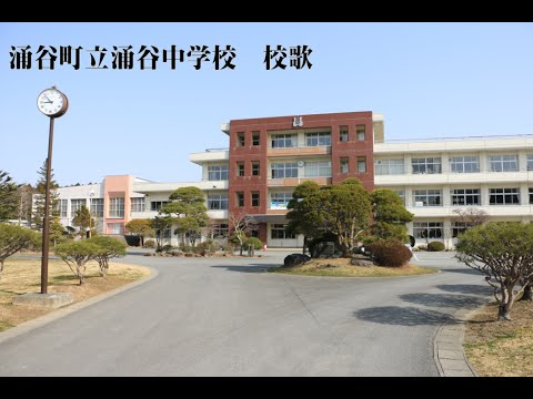 Wakuya Junior High School