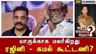 யாருக்காக மலர்கிறது ரஜினி - கமல் கூட்டணி?|கேள்வி நேரம் | 20.11.19|News7 Tamil