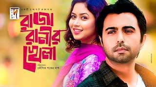 Bangla Natok | Raja Ranir Khela | রাজা রানীর খেলা | Apurbo | Bhabna | New Natok 2019