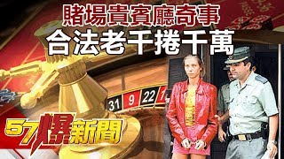 賭場貴賓廳奇事 合法老千捲千萬《57爆新聞》精選篇 網路獨播版