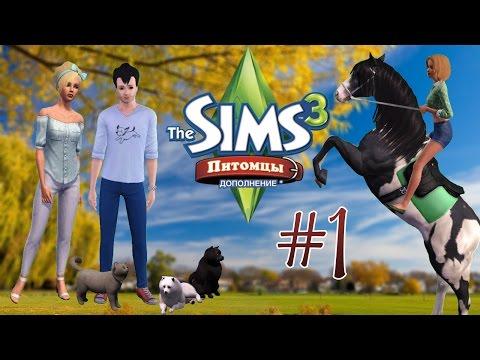 Давай играть в The Sims 3:Питомцы #1 (Уютная деревушка)
