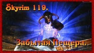 The Elder Scrolls V: Skyrim #119 ✿ Вилья ✿ Забытая Пещера