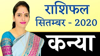 Kanya Rashi Virgo September 2020 Horoscope | कन्या राशिफल सितम्बर 2020 | Monthly Horoscope - Download this Video in MP3, M4A, WEBM, MP4, 3GP