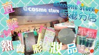 直擊:@cosmestore香港分店—最潮日本彩妝產品