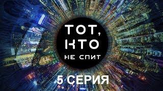 Тот, кто не спит - 5 серия | Интер