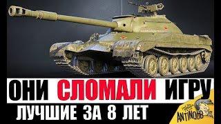 САМЫЕ ИМБОВЫЕ ТАНКИ ЗА ВСЮ ИСТОРИЮ World of Tanks