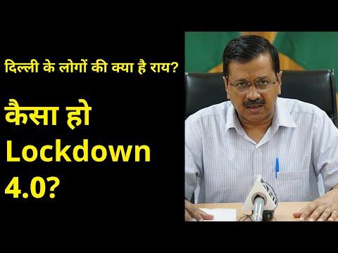 दिल्ली के लोगों की क्या है राय? कैसा हो Lockdown 4.0 ? #ArvindKejriwal